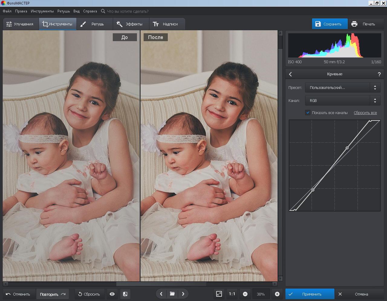 Автоматическая обработка фотографий в редакторе №15