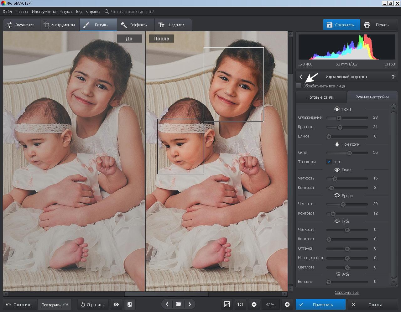 Автоматическая обработка фотографий в редакторе №16