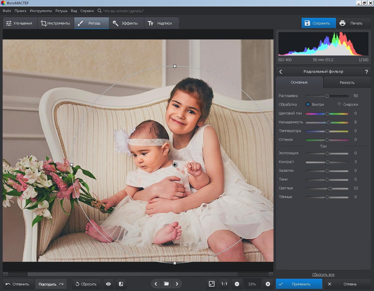 Автоматическая обработка фотографий в редакторе №18