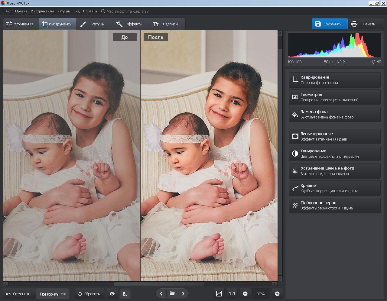 Автоматическая обработка фотографий в редакторе №19