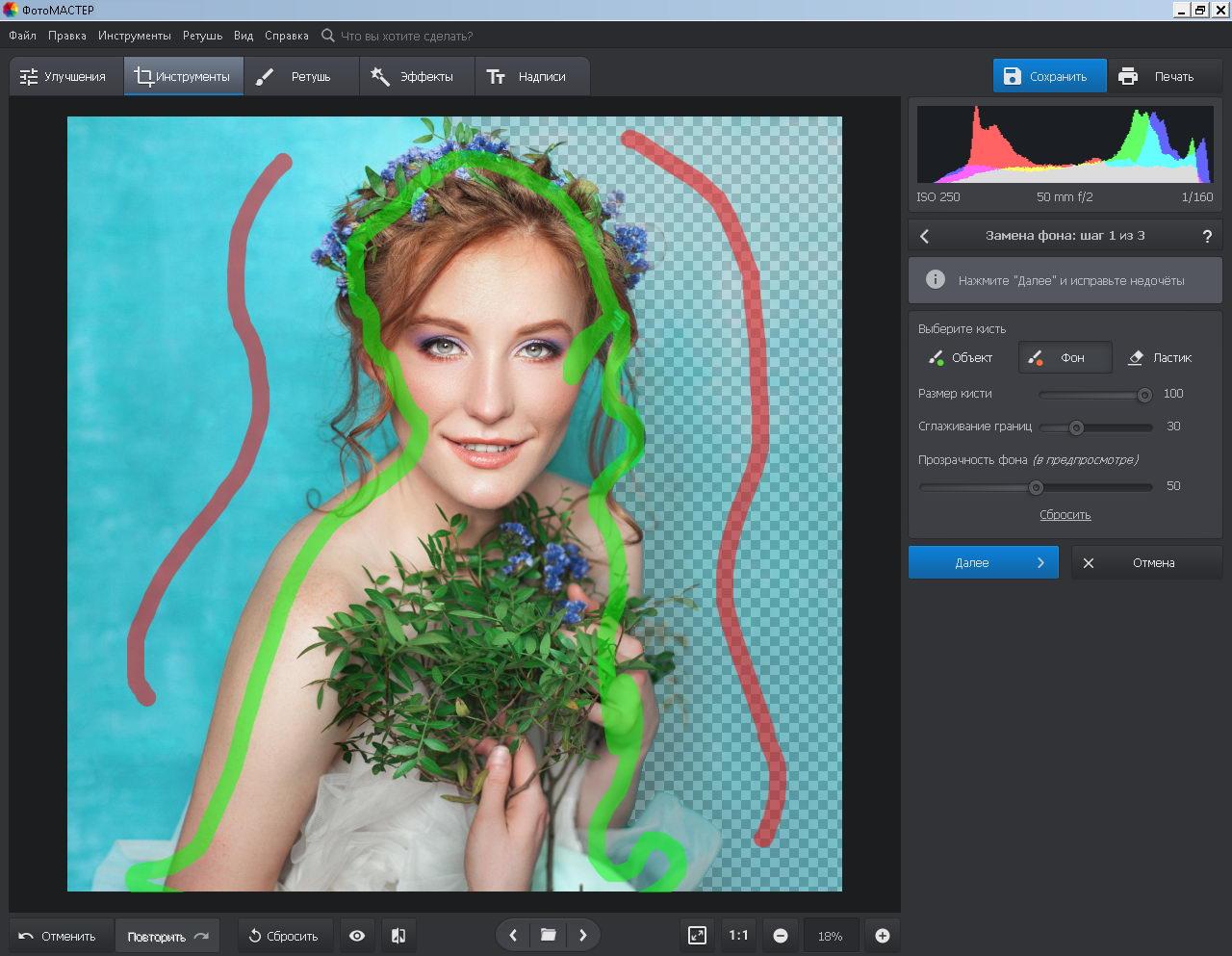Автоматическая обработка фотографий в редакторе №6