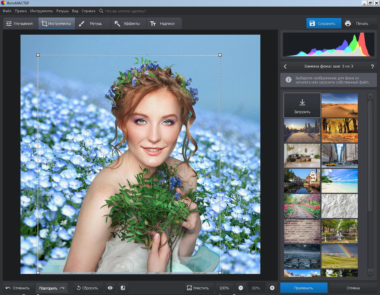 Автоматическая обработка фотографий в редакторе №7