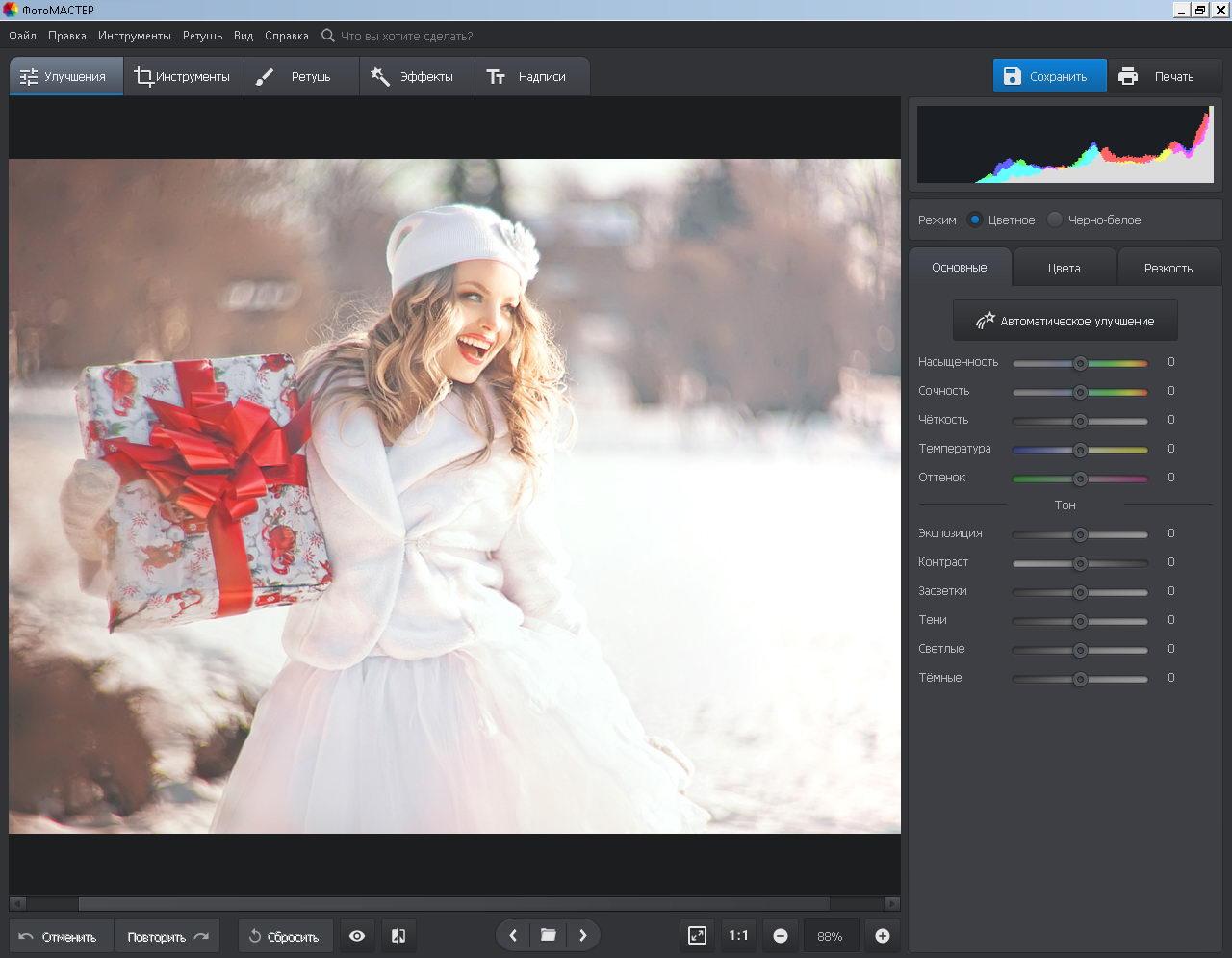 Автоматическая обработка фотографий в редакторе №8