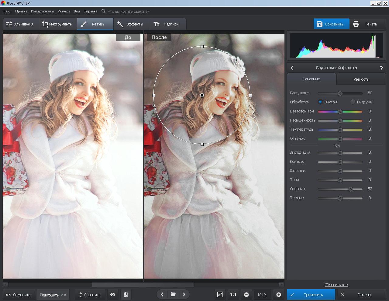 Автоматическая обработка фотографий в редакторе №10