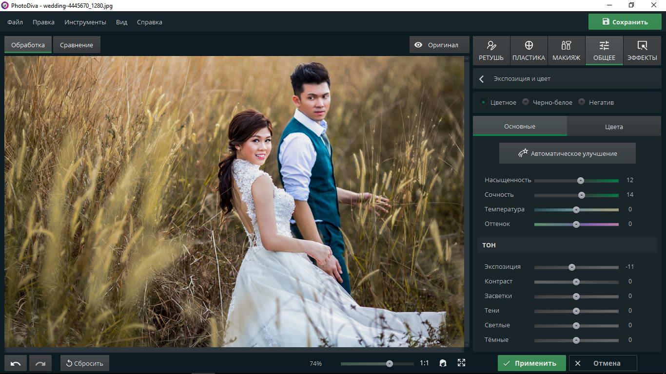 обзор программы PhotoDiva - фото 1