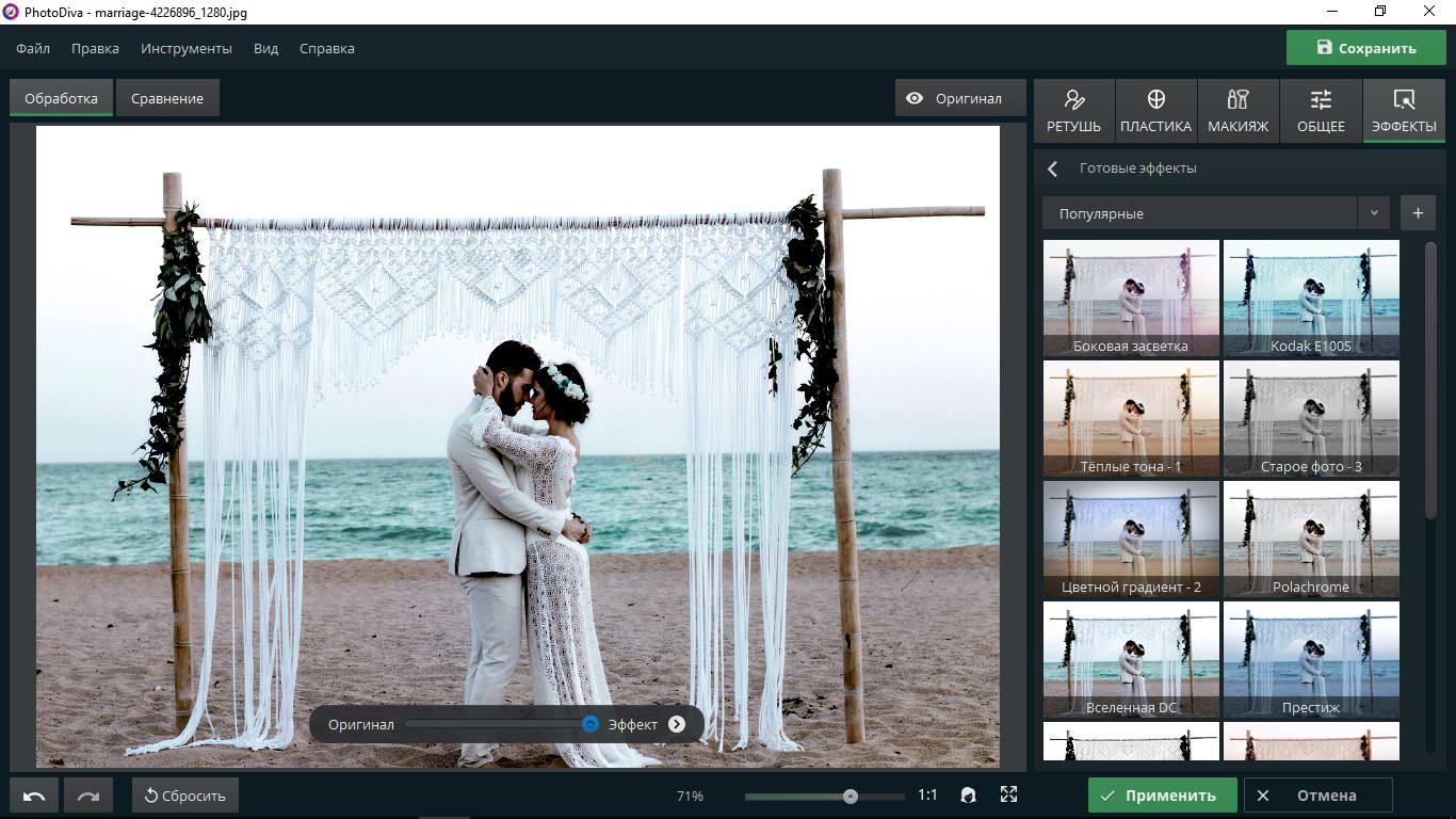обзор программы PhotoDiva - фото 2