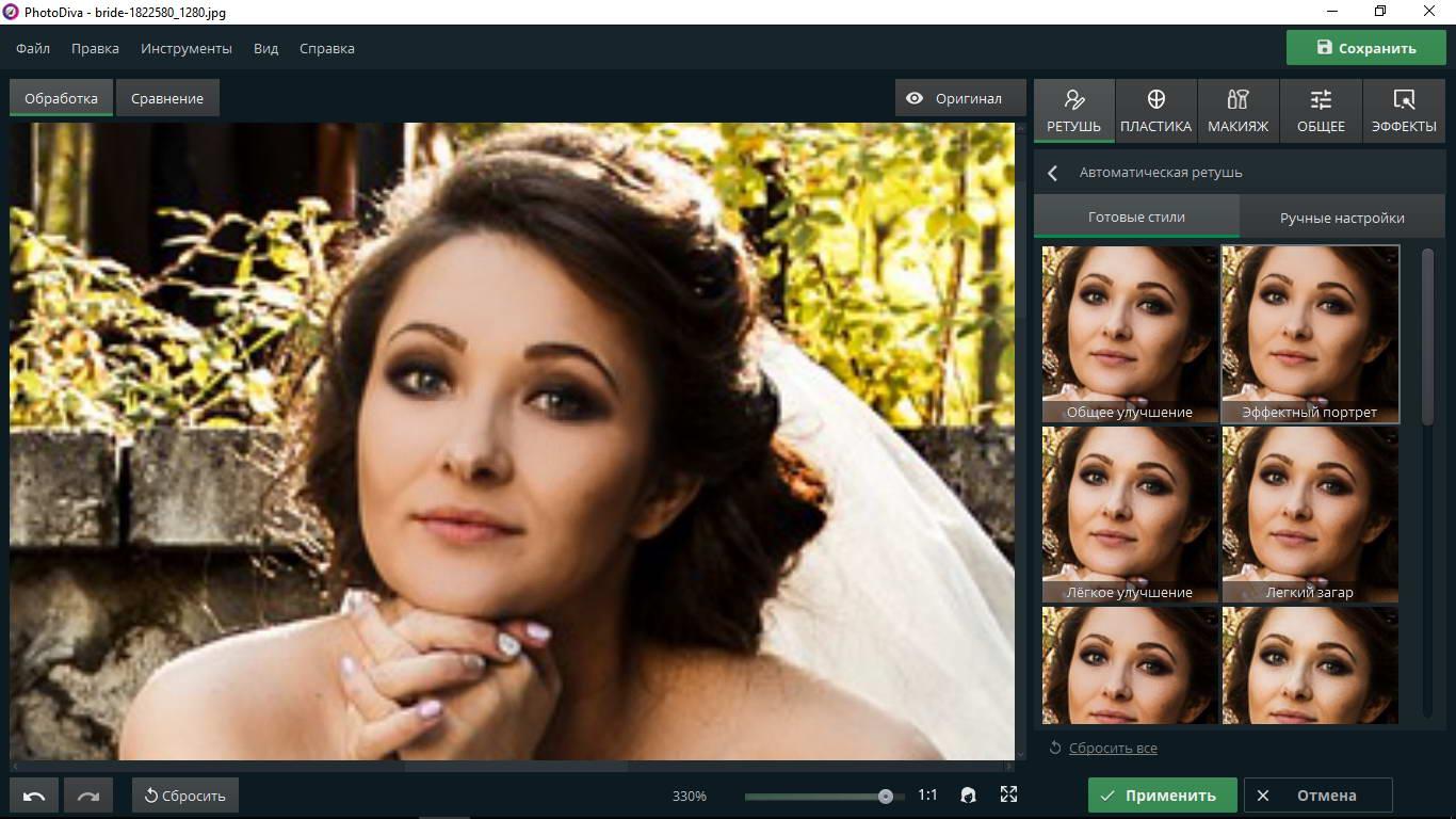 обзор программы PhotoDiva - фото 3