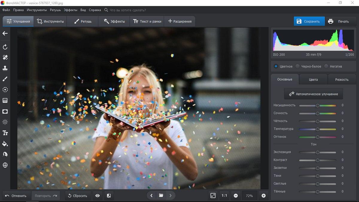 Улучшайте снимки за пару кликов в ФотоМАСТЕРе
