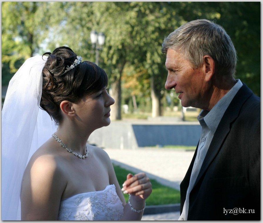 Дочь с отцом - Андрей Lyz