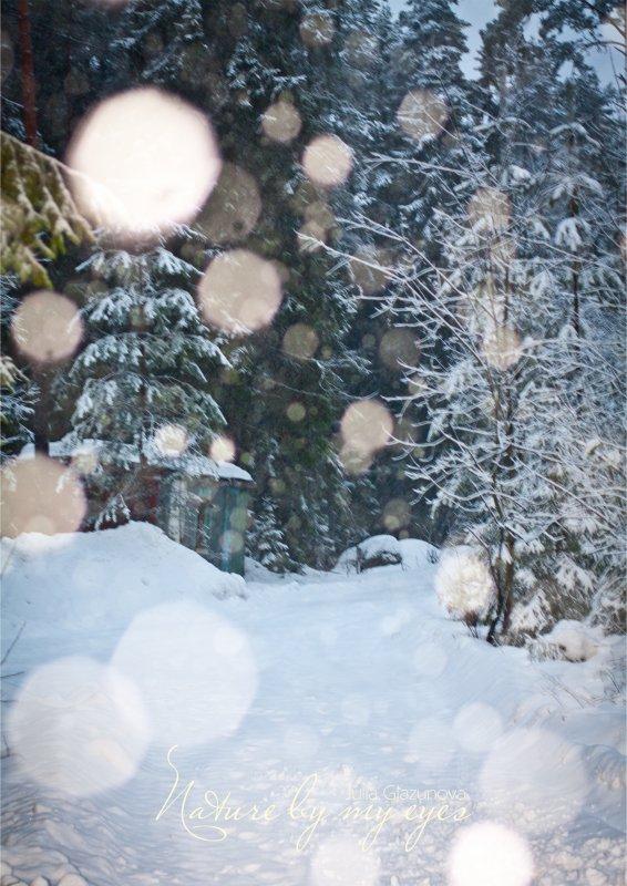 снег - Юлия Глазунова