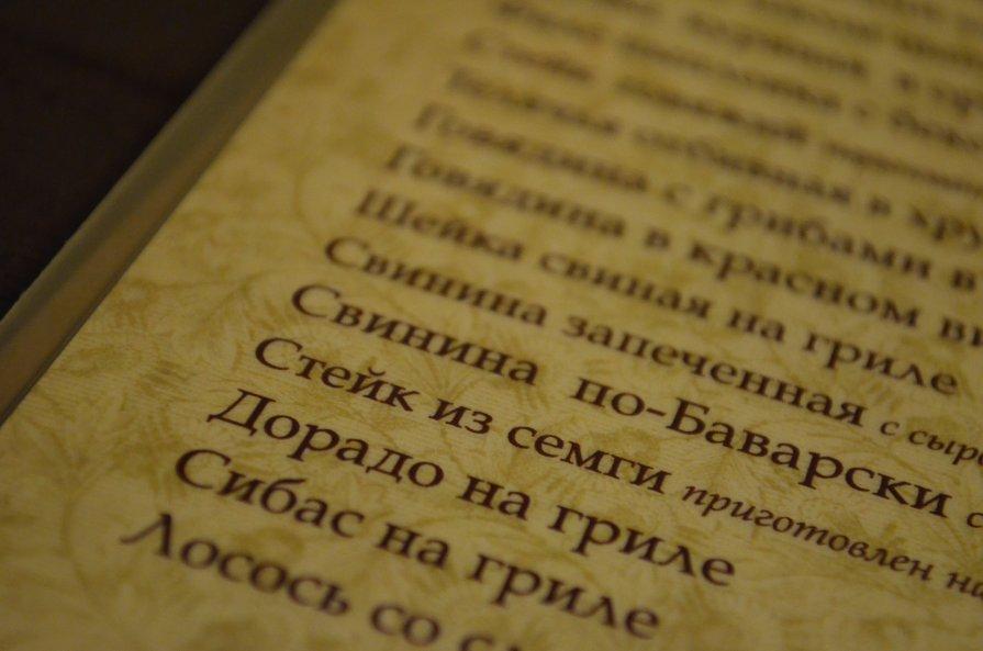Меню - Андрей Бельский