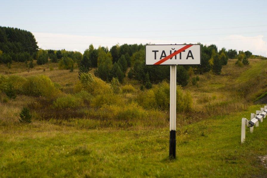Тайга - Роман Кормин