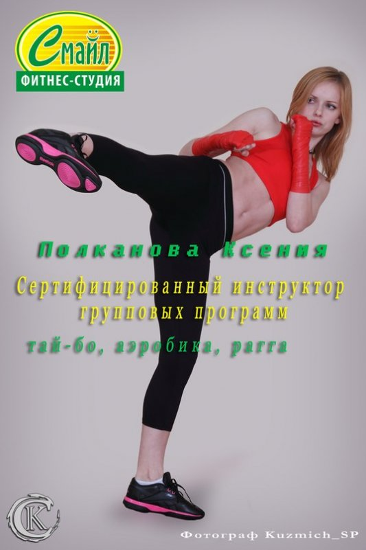 Спорт - Вера Тимофеева