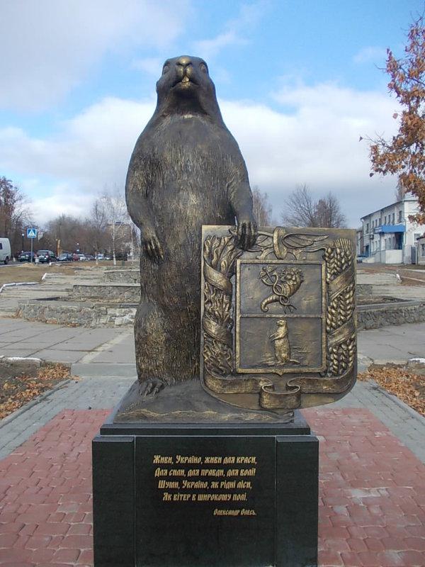 Памятник сурку-защитнику - Викторина Срыбна