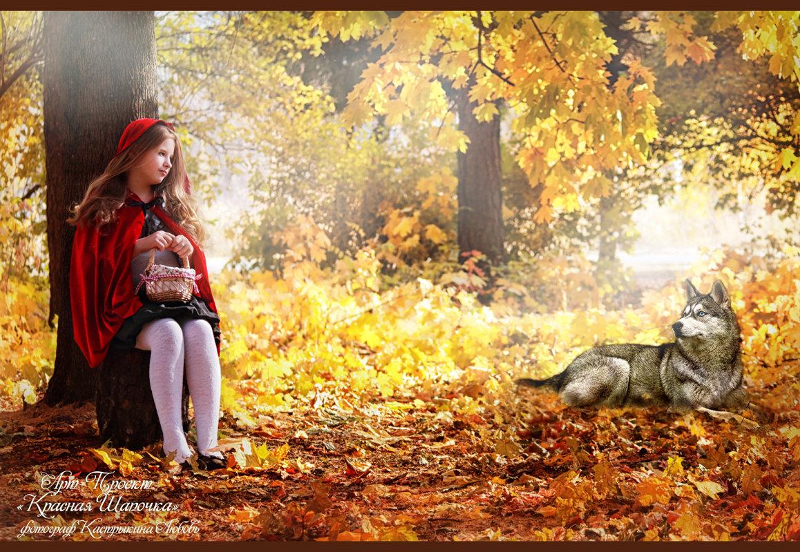 Красная шапочка - Любовь Кастрыкина