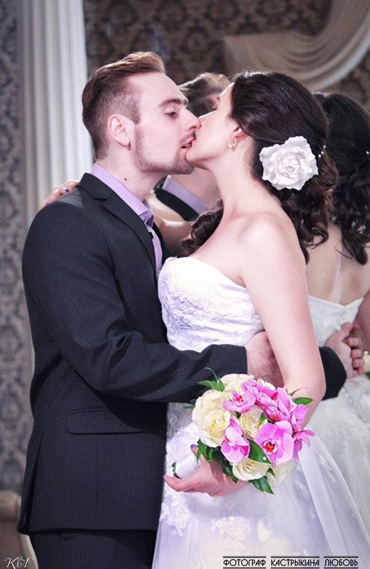 свадебное - Любовь Кастрыкина