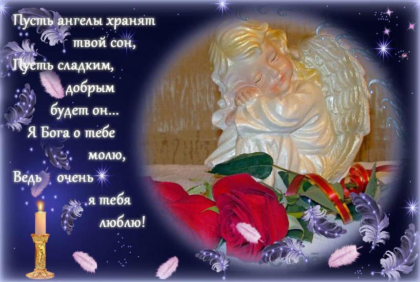Да хранят тебя ангелы открытки 12