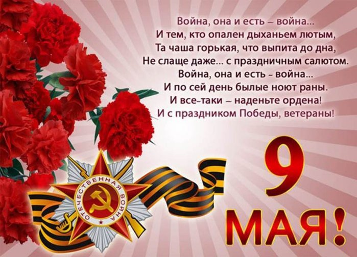 Поздравление детям войны с 9 мая
