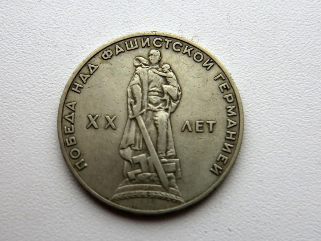 5 рублей 1988 по 1991 год