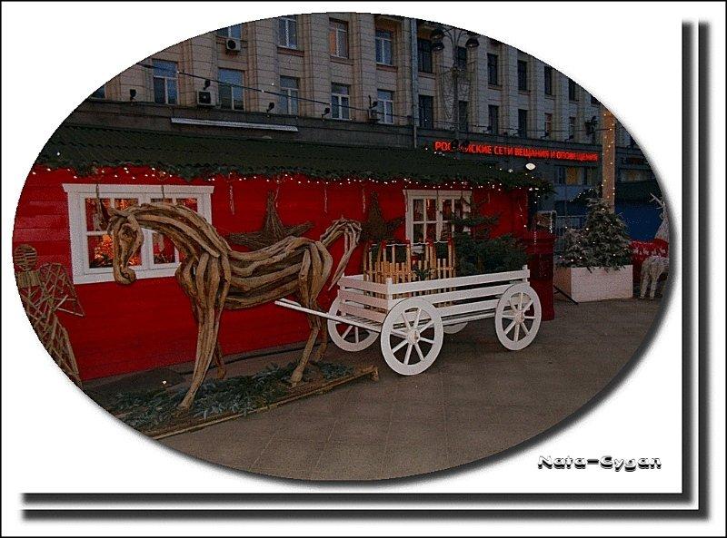 Ускакали деревянные лошадки... - Наталья (Nata-Cygan) Цыганова