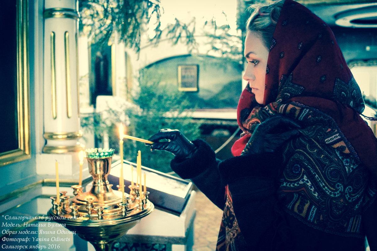 Огонек веры - Yana Odintsova
