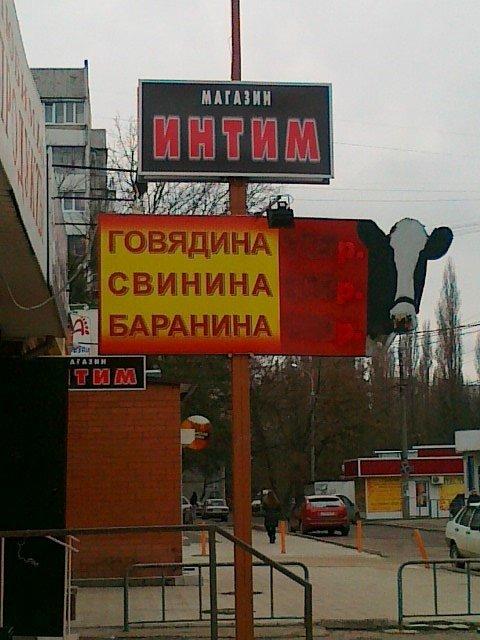 Соседство вывесок . - Alexey YakovLev