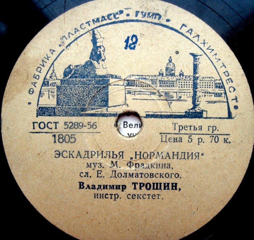 Владимир Трошин - Лебедев Виктор