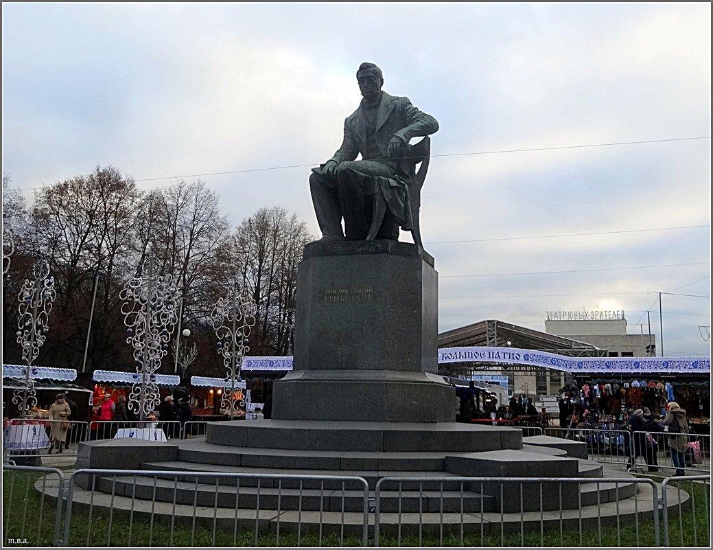 Памятник Грибоедову - Вера