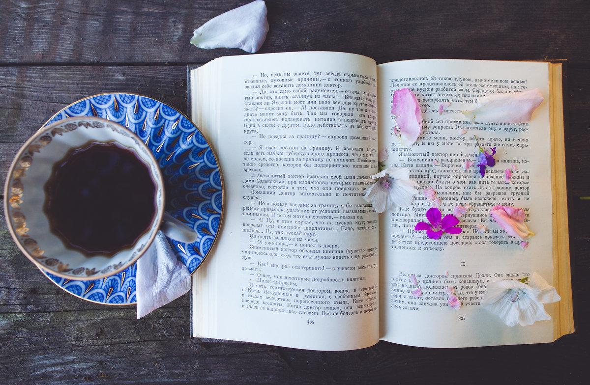 Чай с книгой - Юлия Герман