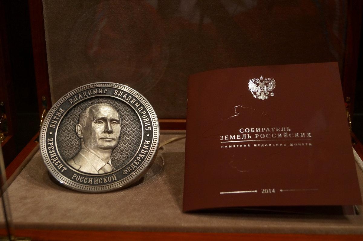 Собиратель земель Российских - Наталья Зимирева