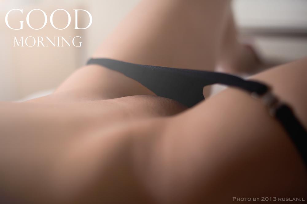 доброе утро картинки сексуальные