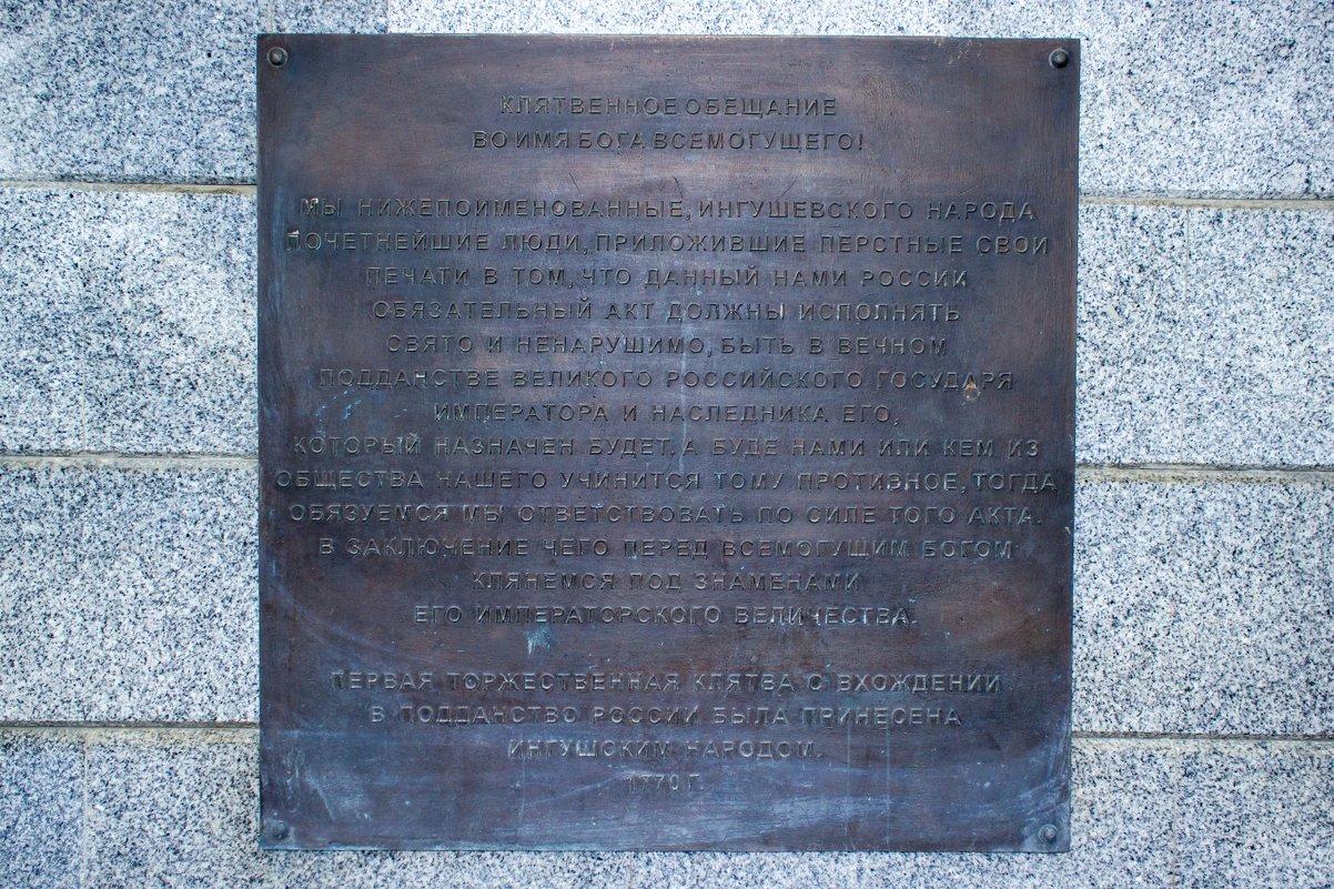 IMG_1868 Мемориальный комплекс жертвам репрессий,Ингушетия - Олег Петрушин