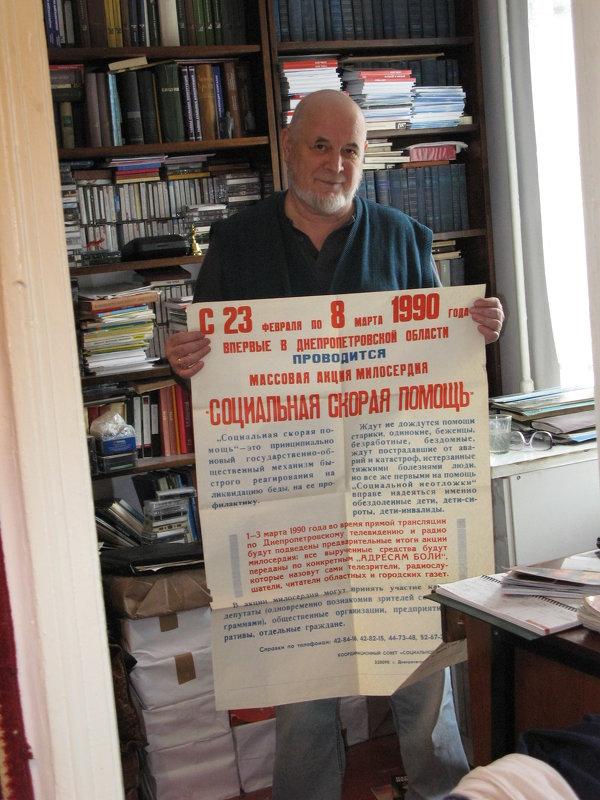 Мой отец Михаил Арошенко - автор социального проекта, который начался четверть века назад - Алекс Аро Аро