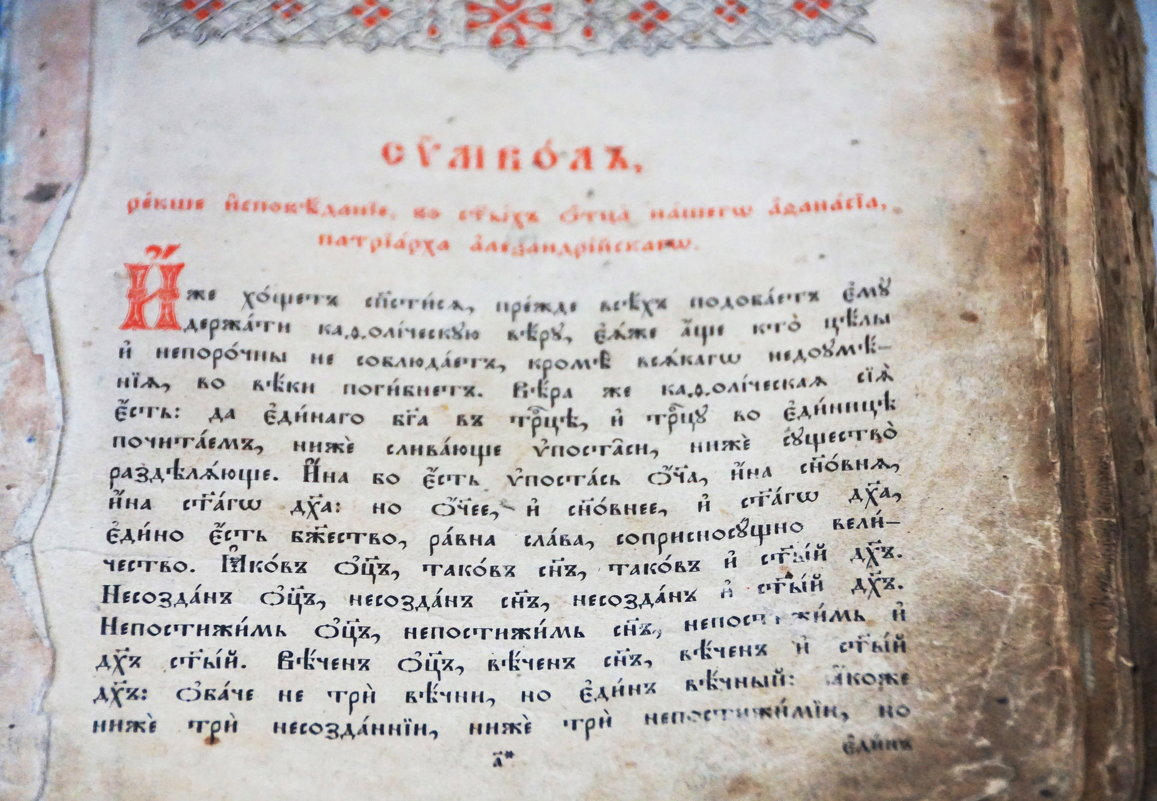Древняя Книга - Наталия Григорьева