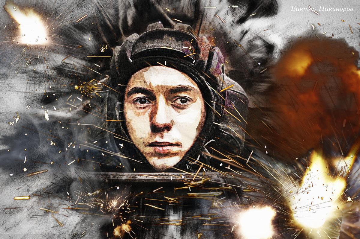 А в вечном огне видишь вспыхнувший танк... - Виктор Никаноров