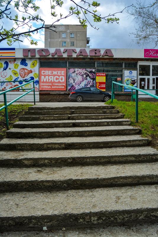магазин полтава - Света Кондрашова