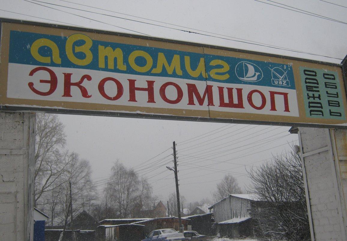 вывеска - Наталья Зимирева