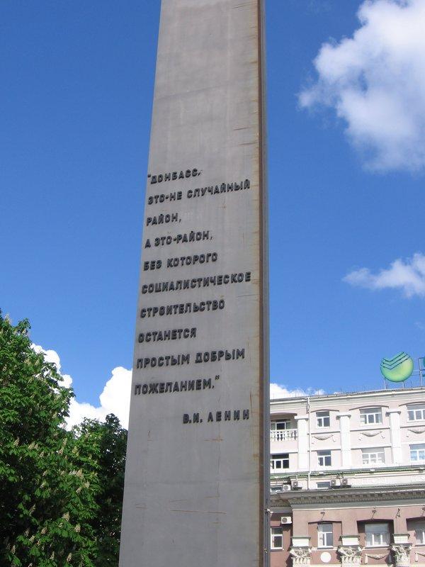 Донецк 1 мая 2016 площадь Ленина В.И. - Владимир