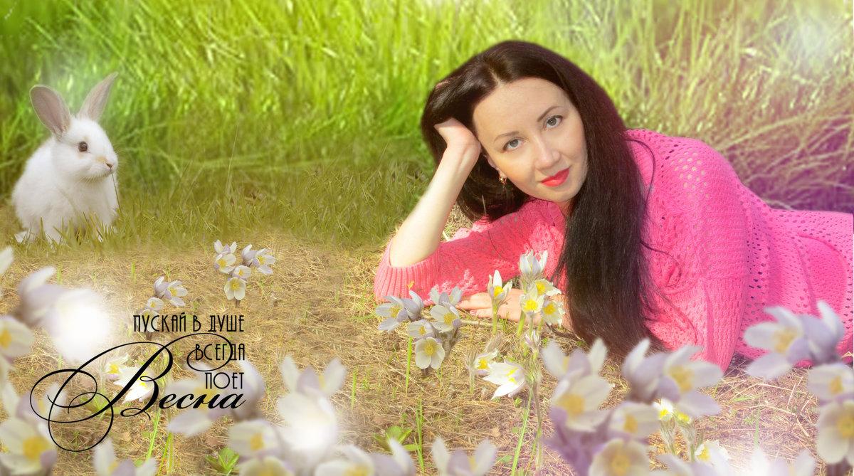 Весна Красна! - Эльвира Багина