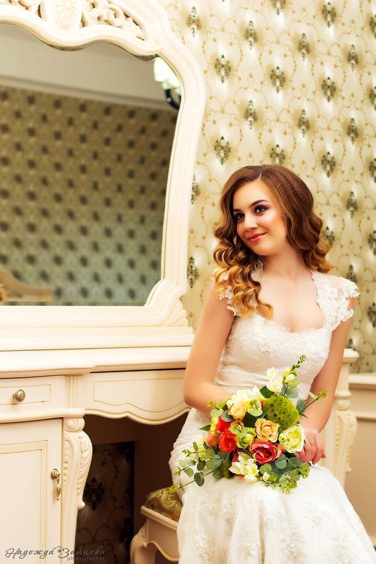 Сборы невесты - Надежда Зайцева