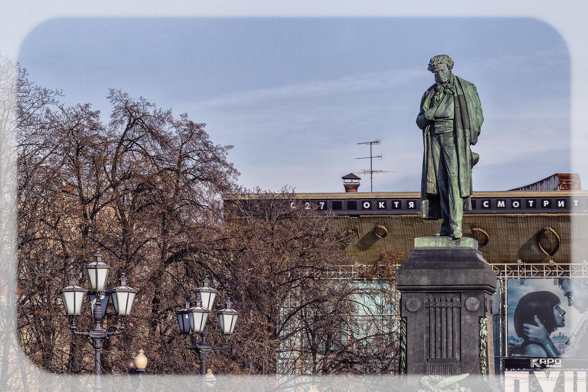 Москва. Памятник А.С.Пушкину. - В и т а л и й .... Л а б з о'в
