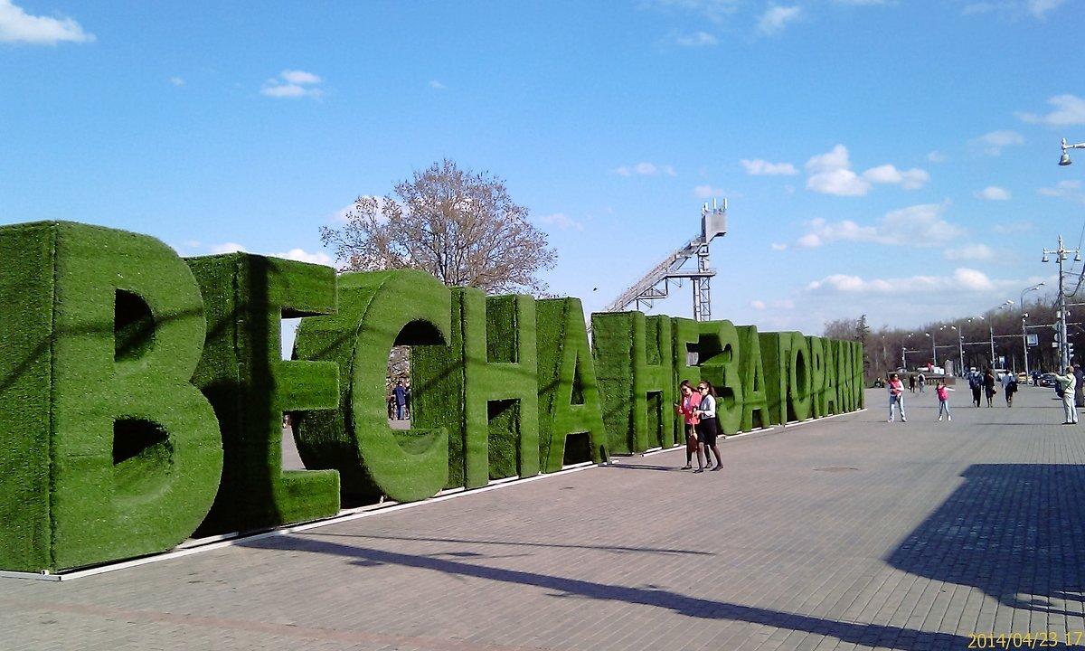 а весна то скоро - Дмитрий Паченков