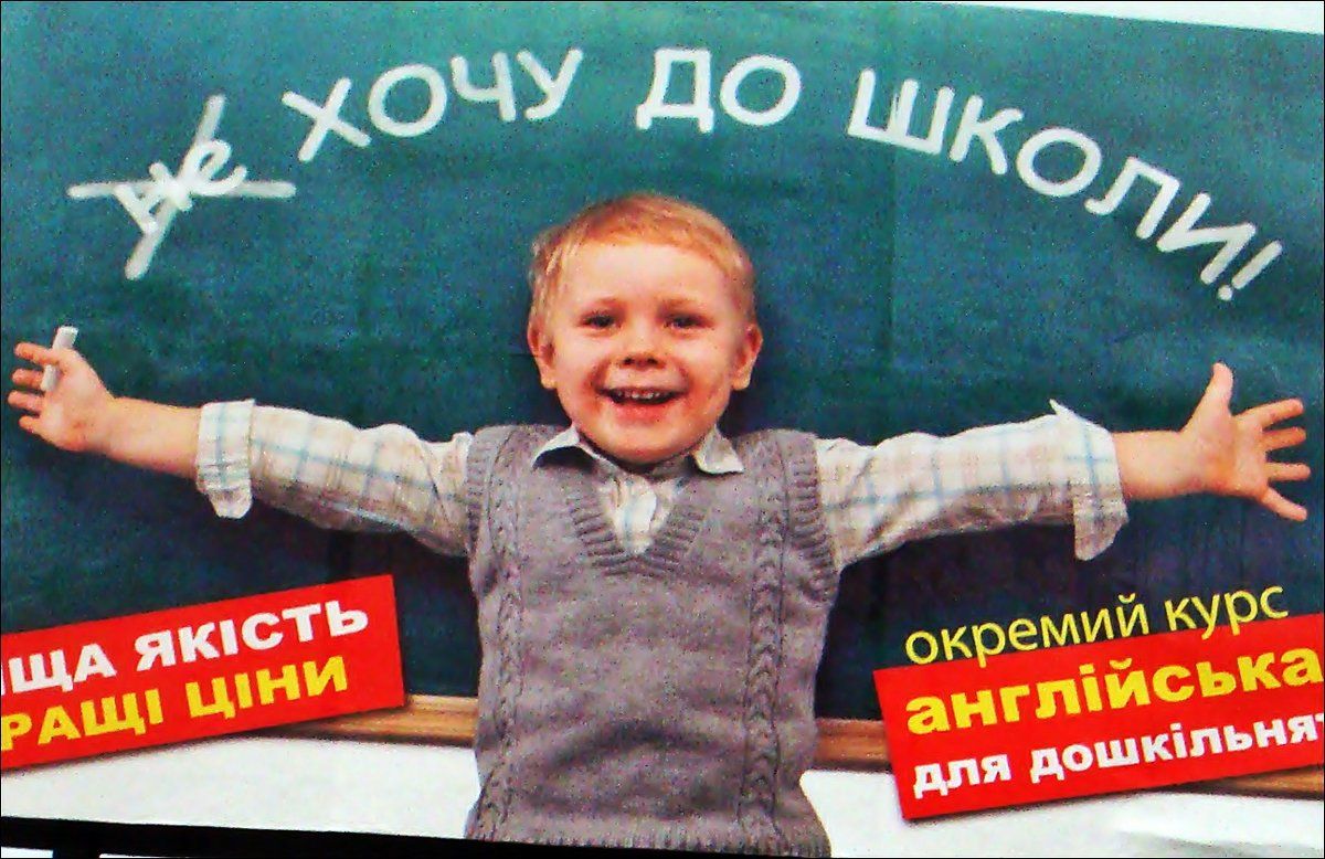 Хочу в школу! - Нина Корешкова