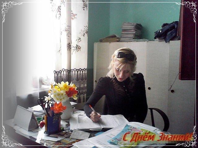 Начало учебного года. - Татьяна и Александр Акатов