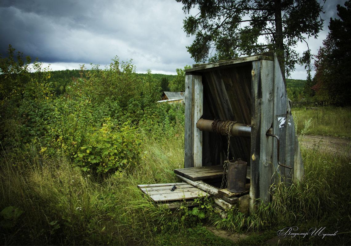 Старый колодец - Владимир Шустов