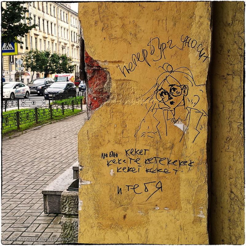 My magic Petersburg_02107 на улице Маяковского - Станислав Лебединский