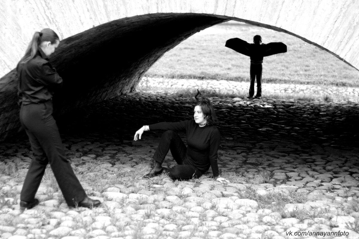Демоны под мостом - Анна Янн