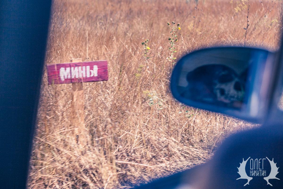 через минное поле - Олег Никитин