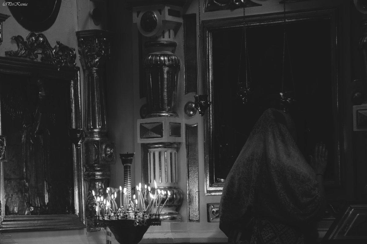 Молитва - Ксения Прикман