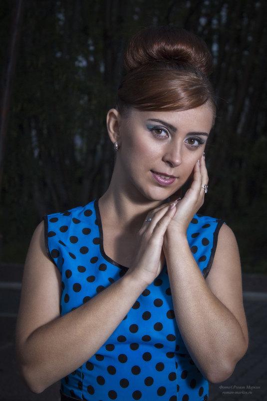 Марина - Роман Маркин